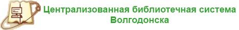 ЦБС Волгодонска